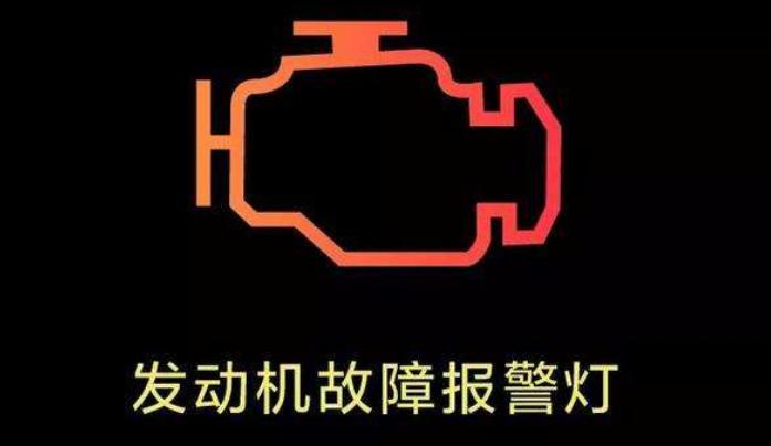 发动机故障灯亮怎么回事