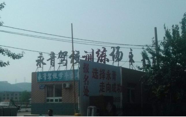 永青驾校好不好