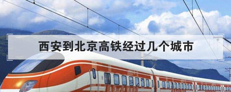 西安到北京高铁经过几个城市
