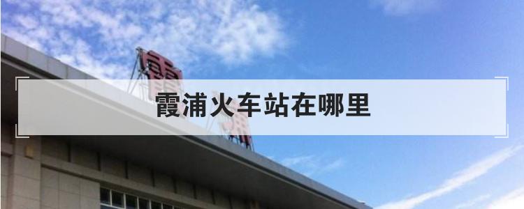 霞浦火车站在哪里