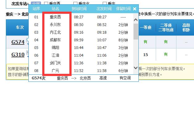 重庆到北京高铁途径哪些城市