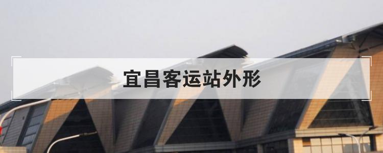 宜昌客运站外形