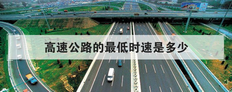 高速公路的最低时速是多少