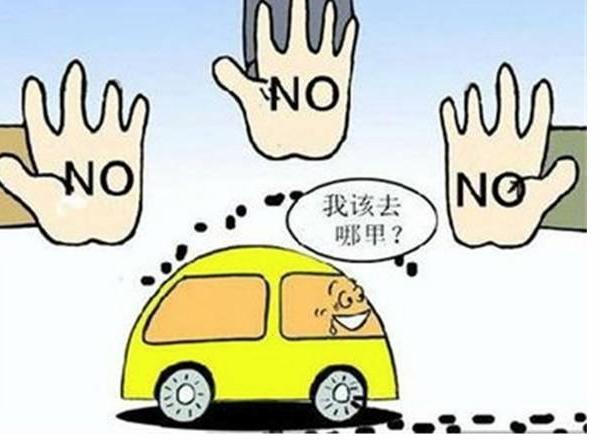 二手车限迁政策