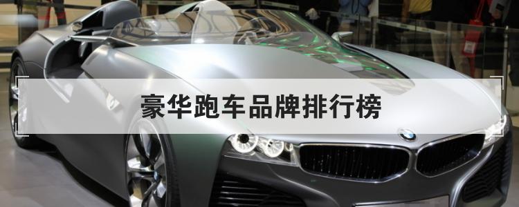 豪华跑车品牌排行榜