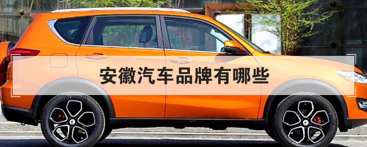 安徽汽车品牌有哪些