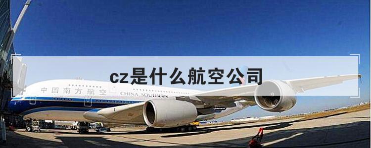 cz是什么航空公司