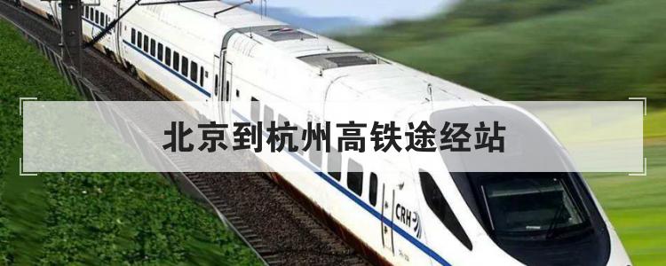 北京到杭州高铁途经站