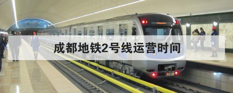 成都地铁2号线运营时间