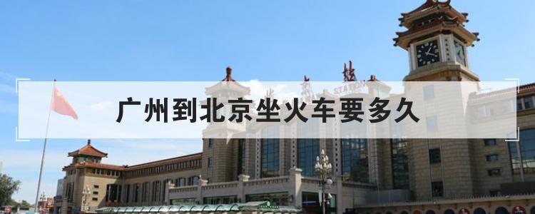 广州到北京坐火车要多久