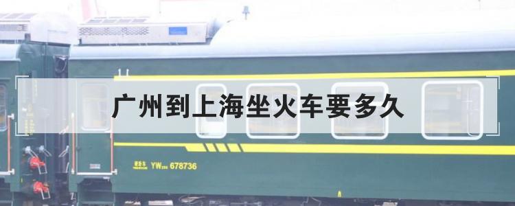 广州到上海坐火车要多久