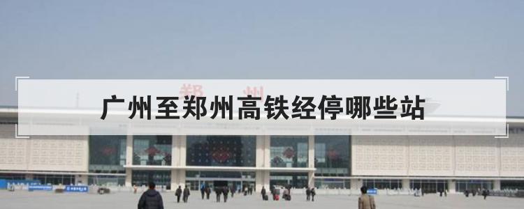 广州至郑州高铁经停哪些站