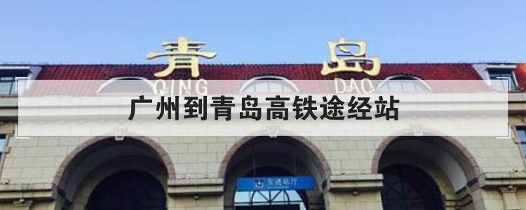 广州到青岛高铁途经站