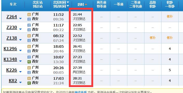 广州至西安高铁要多久