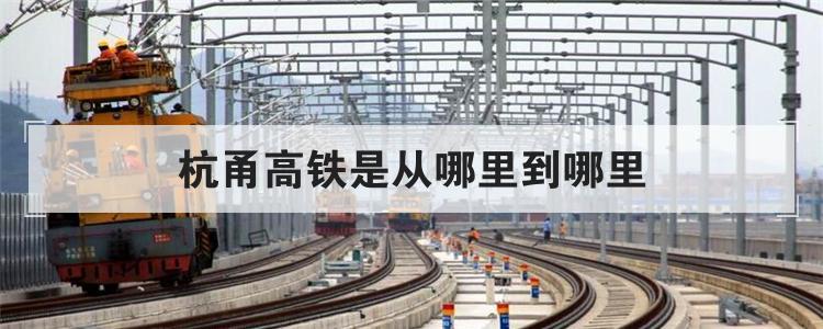 杭甬高铁是从哪里到哪里
