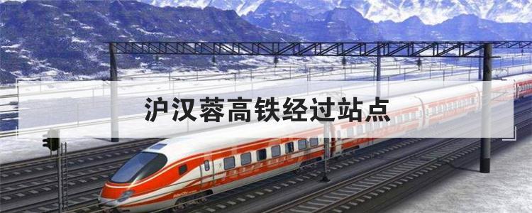 滬漢蓉高鐵經過站點