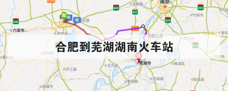 合肥到蕪湖湖南火車站
