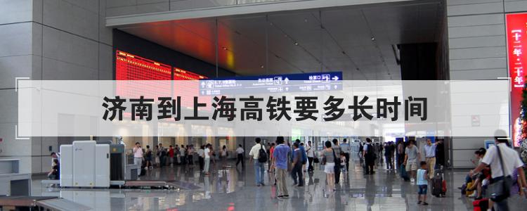 济南到上海高铁要多长时间