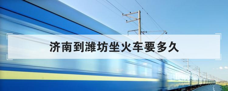 济南到潍坊坐火车要多久