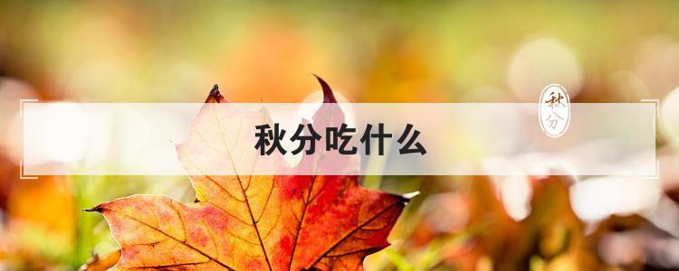 秋分吃什么