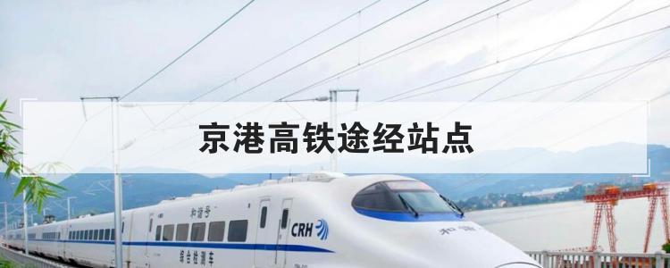 京港高铁途经站点