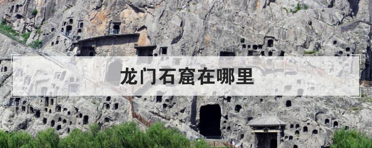 龍門石窟在哪里