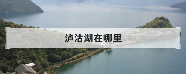 泸沽湖在哪里