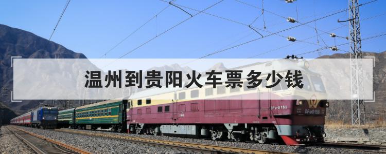 温州到贵阳火车票多少钱
