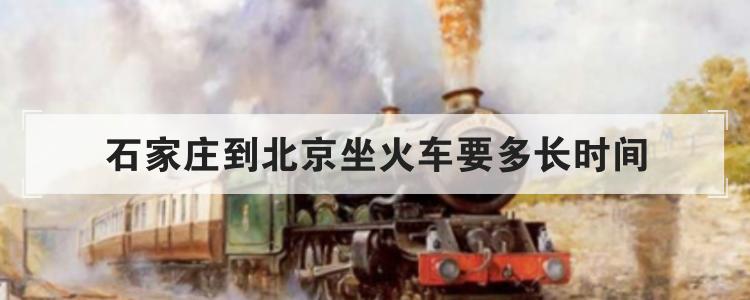 石家庄到北京坐火车要多长时间