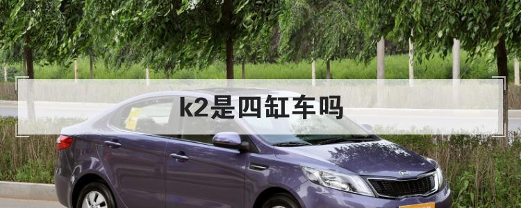 k2是四缸车吗
